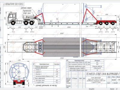 Схема автопоезда-ТС.IVECO.Stralis-STBZ-3VA.16.0119.000 C7 (06.01.2019)