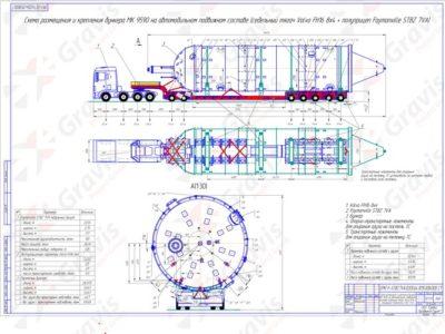Схема размещения и крепления бункера МК 9590